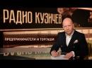 Радио Кузичев: Предприниматели и торгаши