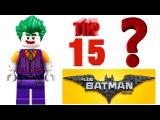 ЛЕГО ФИЛЬМ: БЭТМЕН ТОП 15 МИНИФИГУРОК THE LEGO BATMAN MOVIE 2017