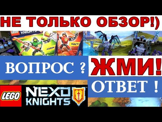 Лего Нексо Найтс 2017 Боевые доспехи Аарона (70364) и комбо Nexo сила Обзор LEGO Nexo Knights 2017