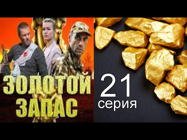 Золотой запас 21 серия