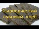 Сыроедческий луковый хлеб в 2 видах тонкие чипсы и толстые хлебцы