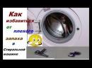 Что делать с плохим запахом из стиральной машины