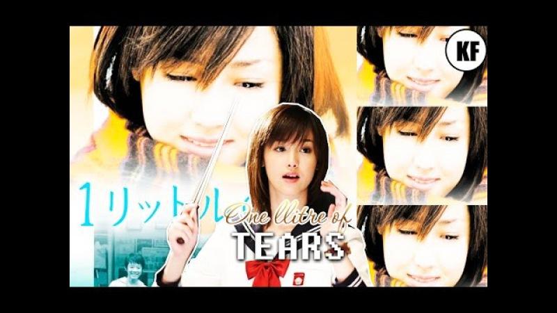 1 liter of tears/Ichi ritoru no Namida/Один литр слёз (сериал) MV | Fan clip