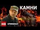 Камни детективы русский боевик фильм целиком