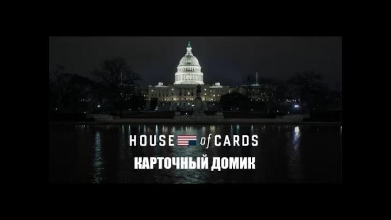 Карточный домик 5 сезон Русский трейлер. House of Cards Season 5 Russian Trailer
