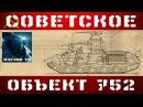 Объект 752: качающаяся башня по-советски