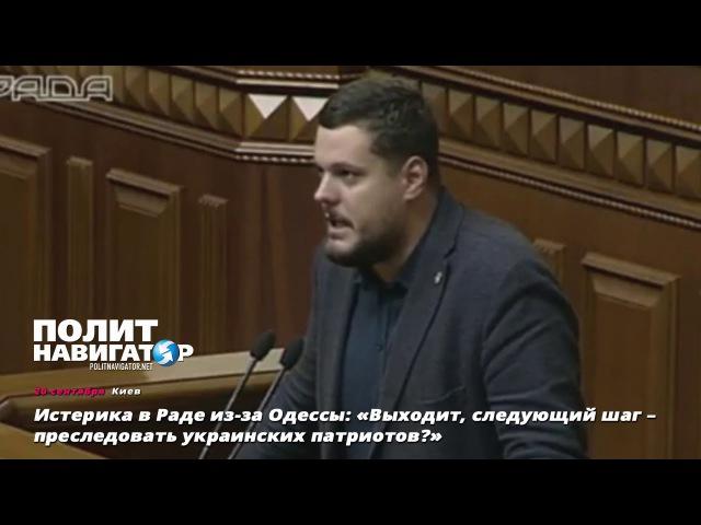 Истерика в Раде из-за Одессы: «Выходит, следующий шаг – преследовать украинских патриотов?