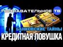 Банковские тайны Кредитная ловушка Познавательное ТВ Дмитрий Еньков
