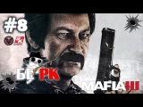 Mafia 3 - Берк #8