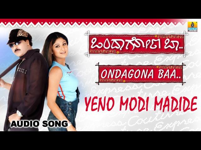Yeno Modi Madide | Ondagona Baa Kannada Movie | Ravichandran, Shilpa Shetty