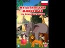 Мультипедия животных на польском языке Litera K Krokodyl