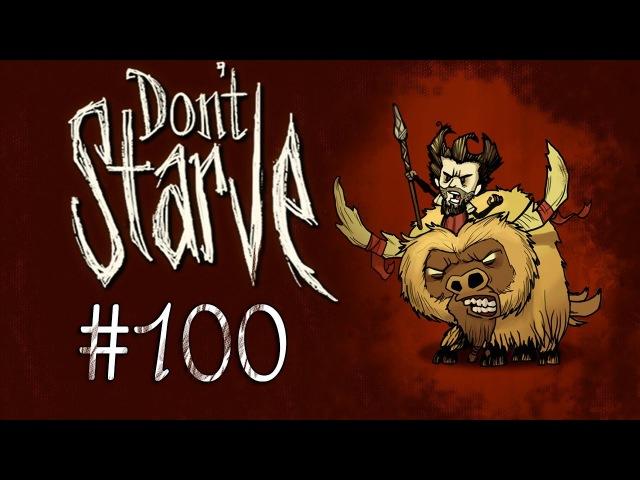 Don't Starve Прохождение Ручные кролики 100 финал сезона смотреть онлайн без регистрации