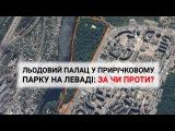 Льодовий палац у Прирчковому парку на Левад за чи проти