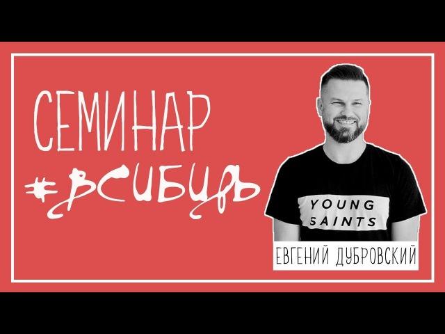 Евгений Дубровский Призвание