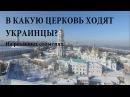 В какую церковь ходят украинцы