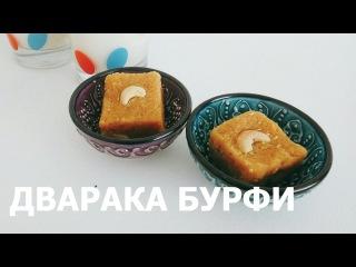 Сладкая помадка   Дварака бурфи   Вегетарианские рецепты
