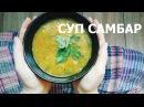 Суп Самбар | Суп с овощами и чечевицей | Вегетарианские рецепты