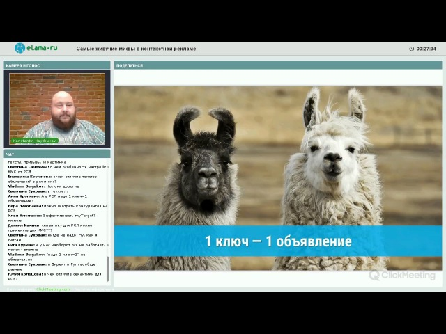 ELama.ru: Самые живучие мифы в контекстной рекламе от 04.05.17