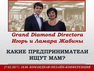 27 02 Игорь Жабин Как приглашать предпринимателей