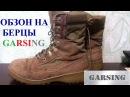 Обзор на берцы Garsing