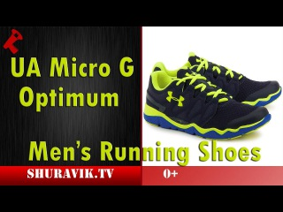 UA Micro G Optimum