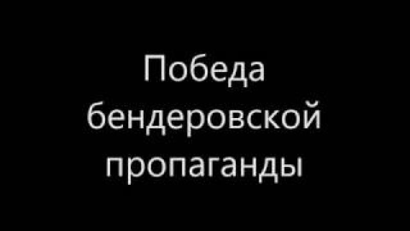 Победа бендеровской пропаганды.