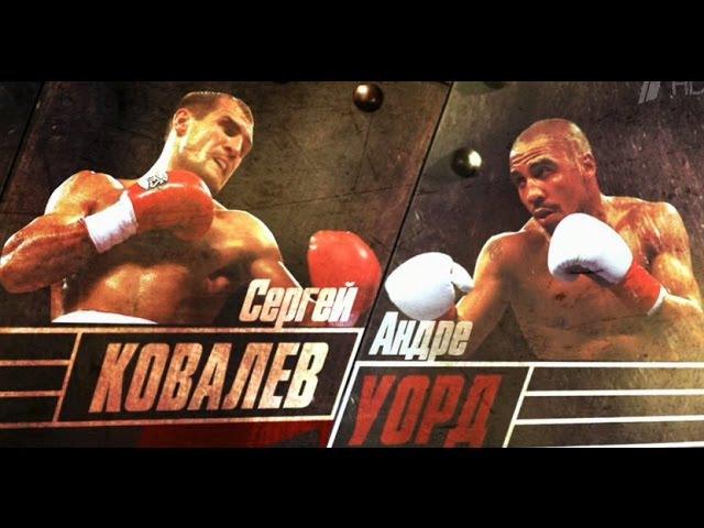Ковалев Уорд 1 Бой 2016