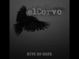 elCorvo - Игра ва-банк
