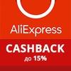 Кэшбэк AliExpress до 90%. Промокоды ePN Cashback
