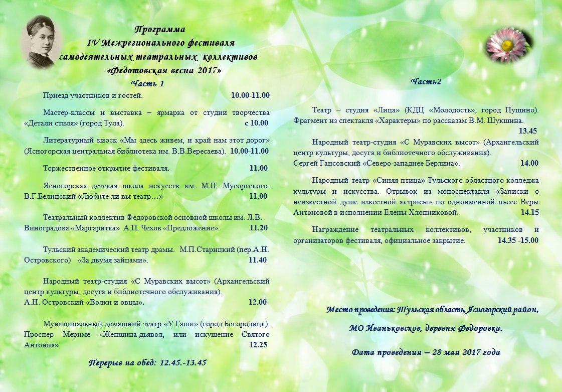 """Театральный фестиваль """"Федотовская весна"""""""