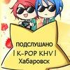 Подслушано | K-POP KHV | Хабаровск