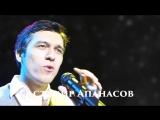 13 мая Астемир Апанасов в Москве / Вайнахский концерт / Ловзар / Ловзарг / Чечня / Ингушетия