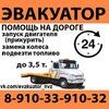 Эвакуатор г. Новозыбков