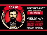 Тимур Каргинов про ММА  (