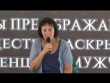 Обращение Марины Таргаковой к мужчинам. отрывок