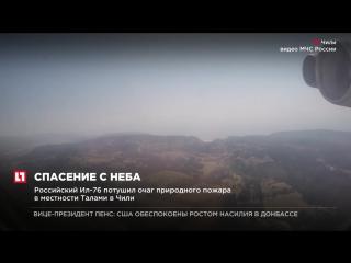 Российский Ил-76 потушил очаг природного пожара в местности Талами в Чили
