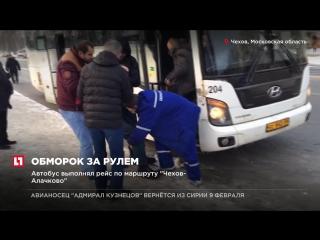 Водитель рейсового автобуса потерял сознание на Симферопольском шоссе в Чехове