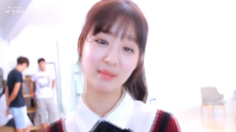 Berry Good (베리굿) - My First Love (내 첫사랑) [Making]