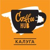 Кофейни Coffee Hub - Калуга