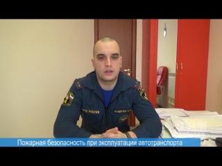 Пожарная безопасность при эксплуатации автотранспорта в г. Тейково и районе