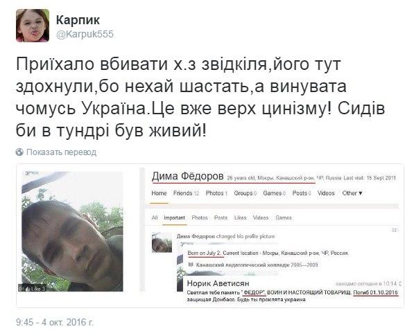 """Суд освободил от уголовной ответственности бывшего боевика """"ДНР"""" - Цензор.НЕТ 7811"""
