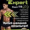 """Спортивне харчування """"Sport-Expert"""""""