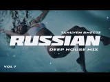 Russian Deep House  2017 _Русская Музыка (vol.7)