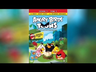 Злые птички (2013) | Angry Birds Toons!