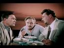Верные друзья (Михаил Калатозов, 1954) (online-video-cutter)