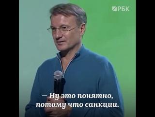 РБК - Греф объяснил, почему Сбербанк не работает в Крыму