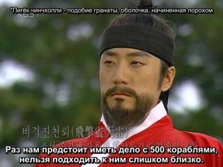 [Сабы Кот Изерлонский / ClubFate] - 070/104 - Бессмертный флотоводец Ли Сунсин / The Immortal Lee Soon-Shin (2004-2005/Юж.Корея)