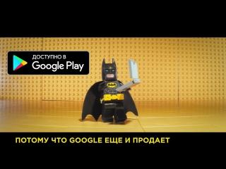 Лего Фильм Бэтмен - уже в Google Play