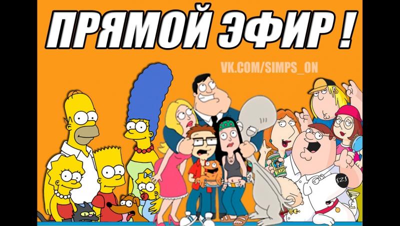 Гриффины в прямом эфире 18 ! Family Guy ONLINE (перевод 18)