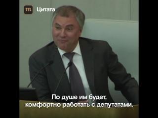 Вячеслав Володин об идее создания Совета блогеров в Госдуме